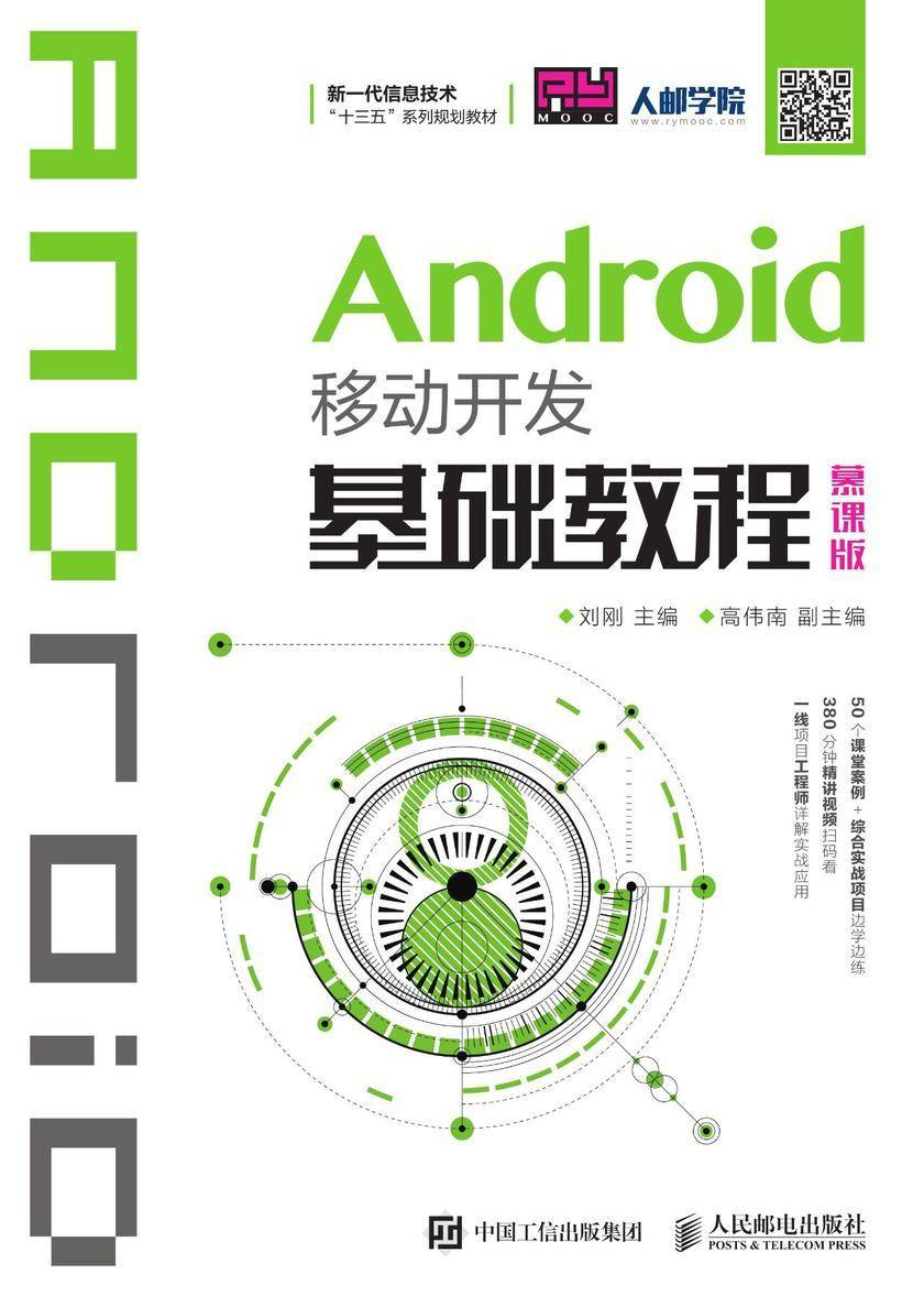 Android移动开发基础教程(慕课版)