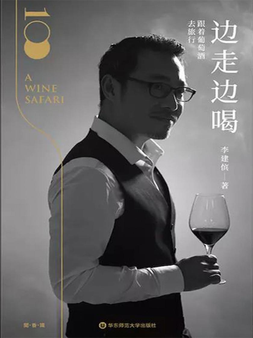 边走边喝:跟着葡萄酒去旅行