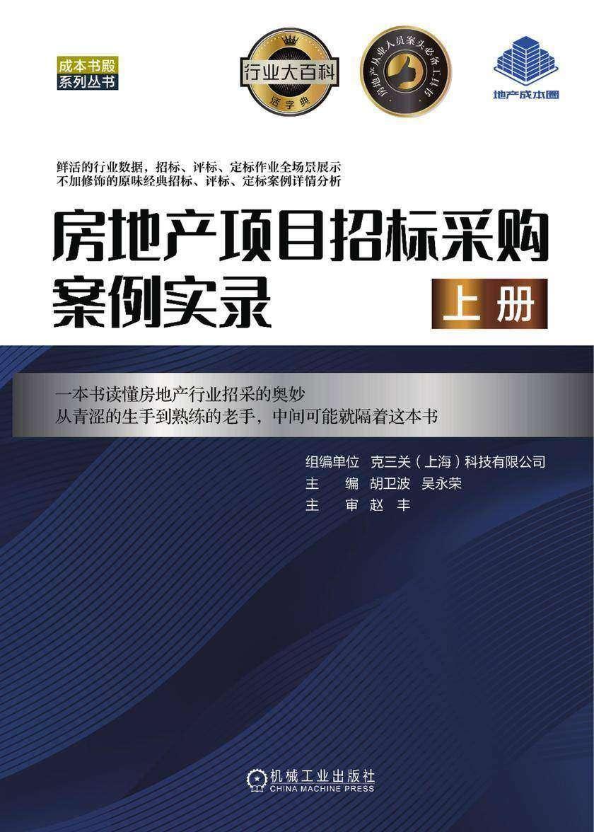 房地产项目招标采购案例实录(上册)