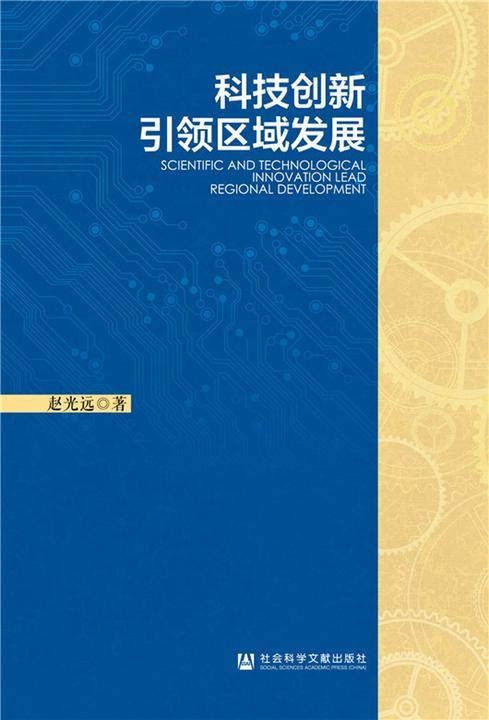 科技创新引领区域发展