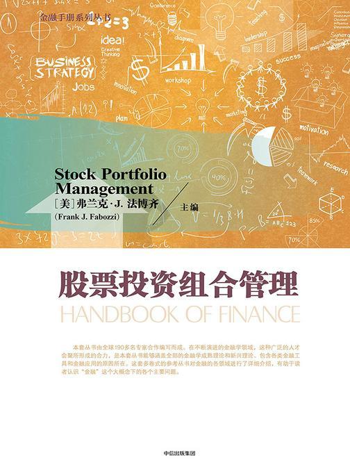 股票投资组合管理
