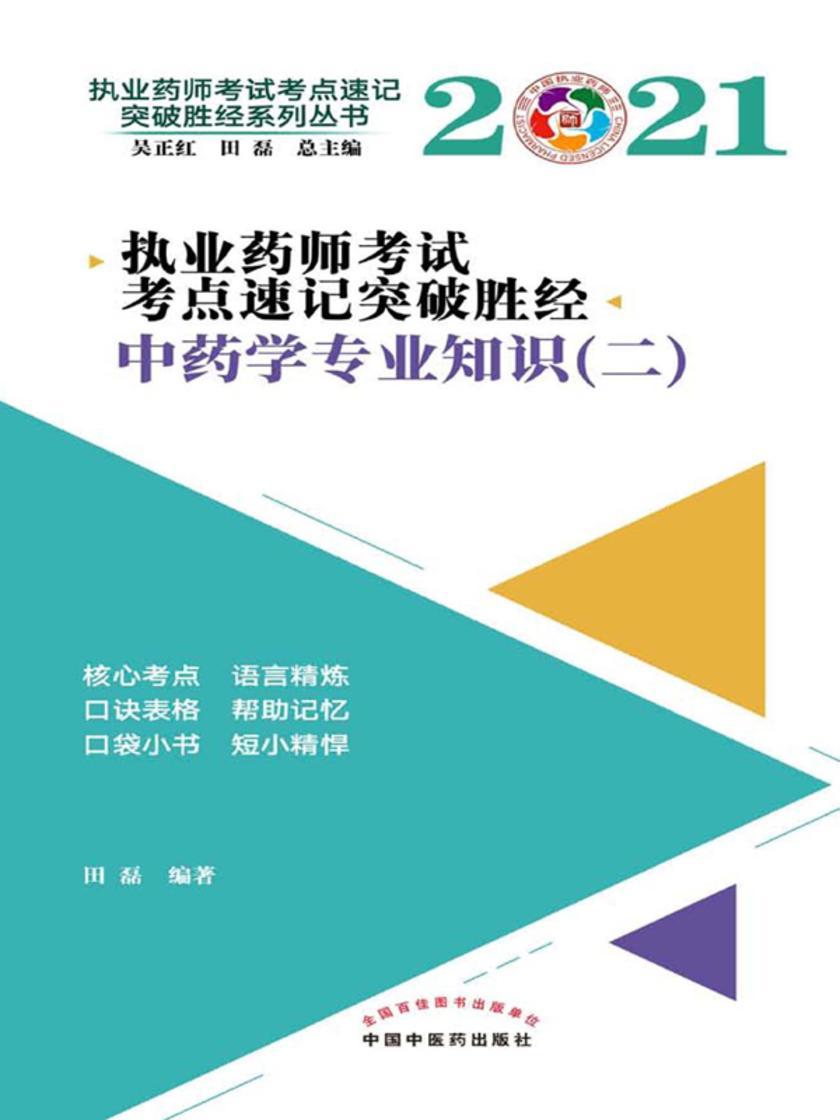 2021年执业药师考试考点速记突破胜经(中药学专业知识二)