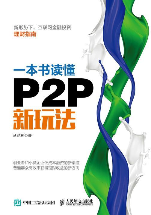 一本书读懂P2P新玩法