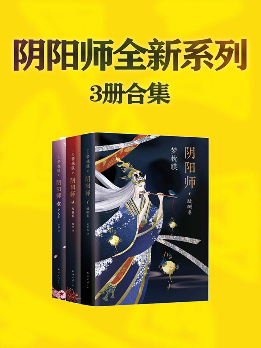 阴阳师全新系列