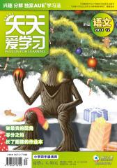 《天天爱学习》四年级语文 月刊 2011年第12期(电子杂志)(仅适用PC阅读)
