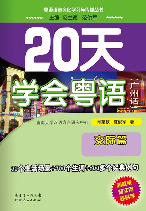 20天学会粤语广州话(交际篇)(不提供光盘内容)