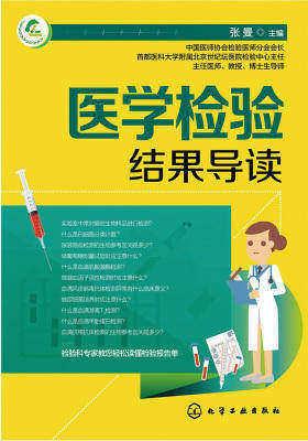 医学检验结果导读