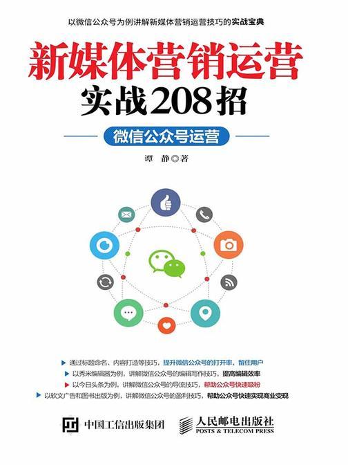 新媒体营销运营实战208招:微信公众号运营