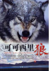 可可西里狼(试读本)