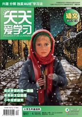 《天天爱学习》五年级语文 月刊 2011年第12期(电子杂志)(仅适用PC阅读)