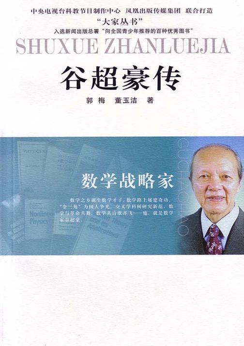 数学战略家——谷超豪传