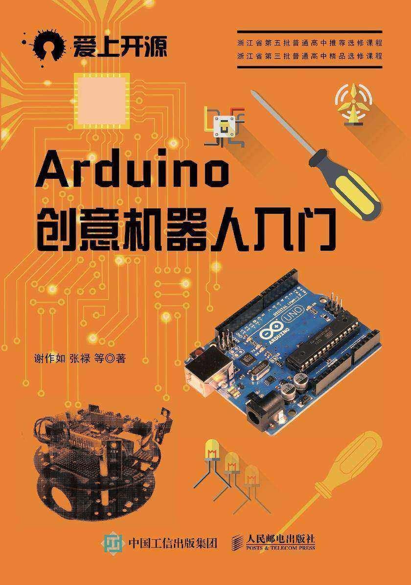 Arduino创意机器人入门