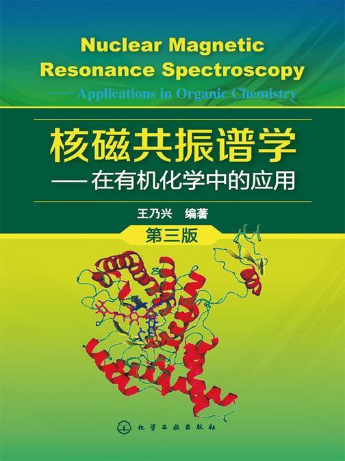 核磁共振谱学在有机化学中的应用