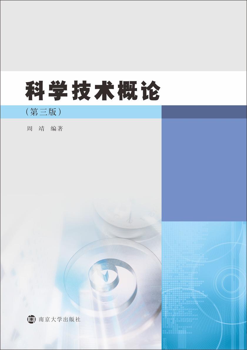 科学技术概论(第三版)