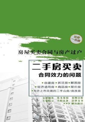 房屋买卖合同与房产过户