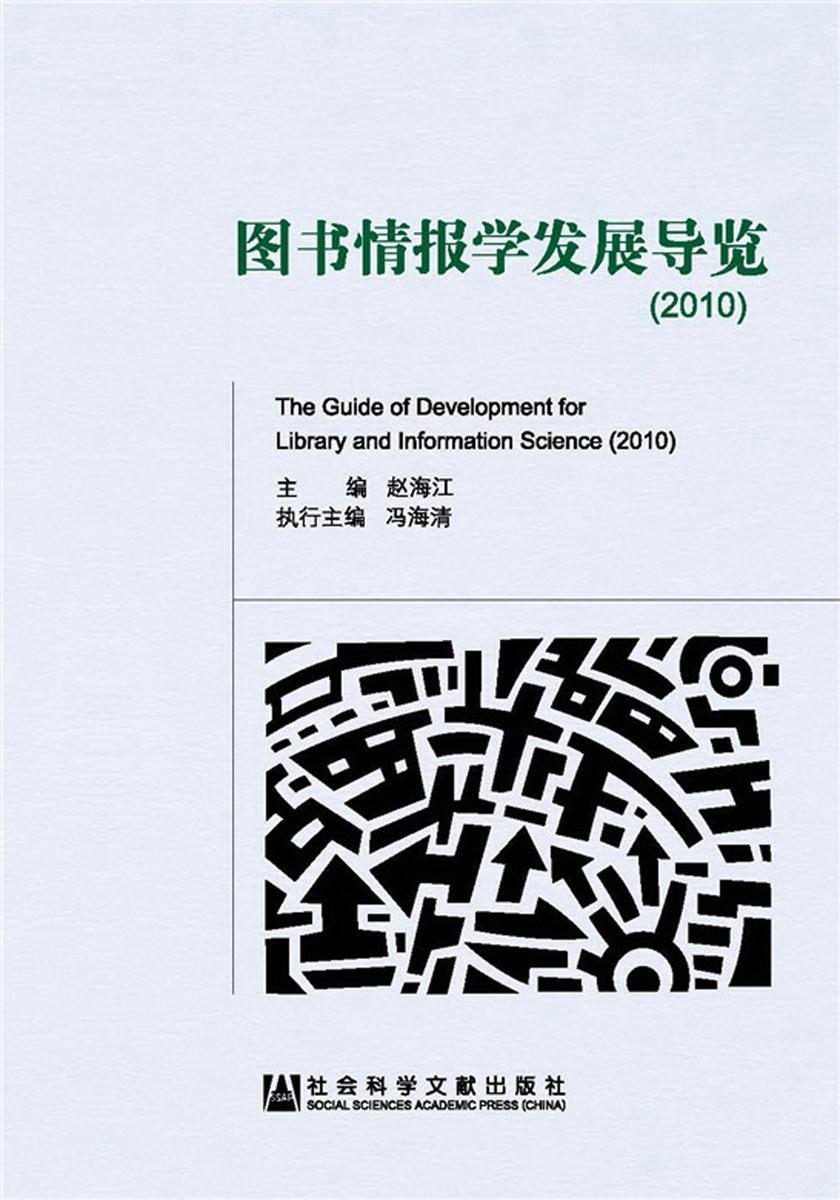 图书情报学发展导览(2010)