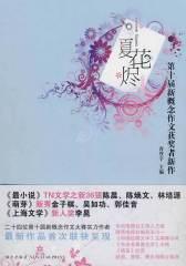 夏花烬:第十届新概念作文获奖者新作