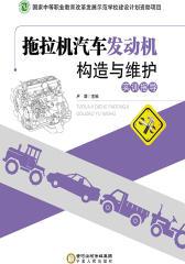 拖拉机汽车发动机构造与维护(实训指导基础理论)