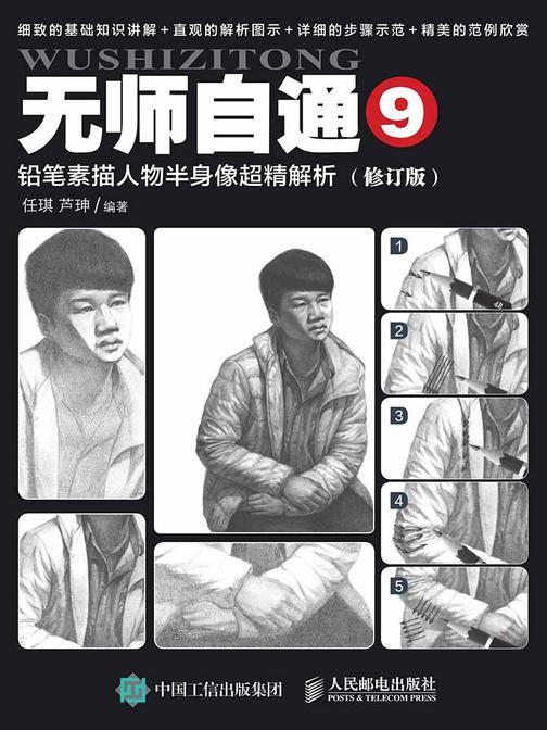 无师自通9:铅笔素描人物半身像超精解析(修订版)