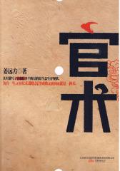 官术(一个官场中人的三十年升迁路)(试读本)
