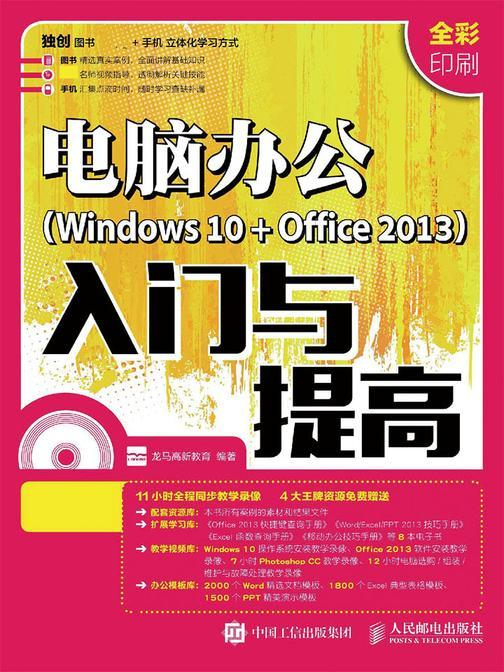 电脑办公 Windows 10 + Office 2013 入门与提高