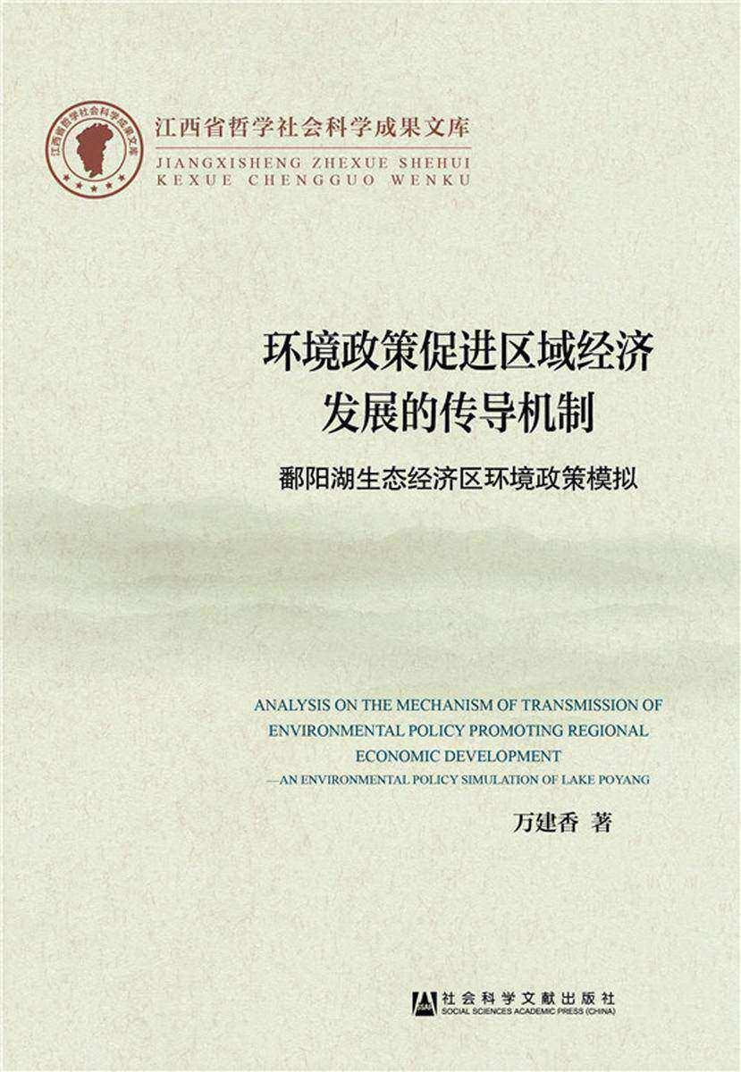 环境政策促进区域经济发展的传导机制:鄱阳湖生态经济区环境政策模拟
