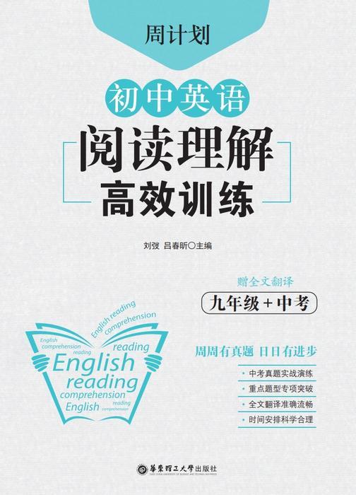 周计划:初中英语阅读理解高效训练(九年级+中考)