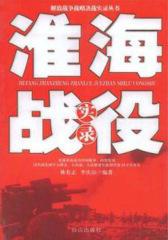淮海战役实录