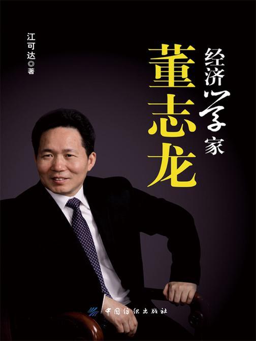 经济学家董志龙