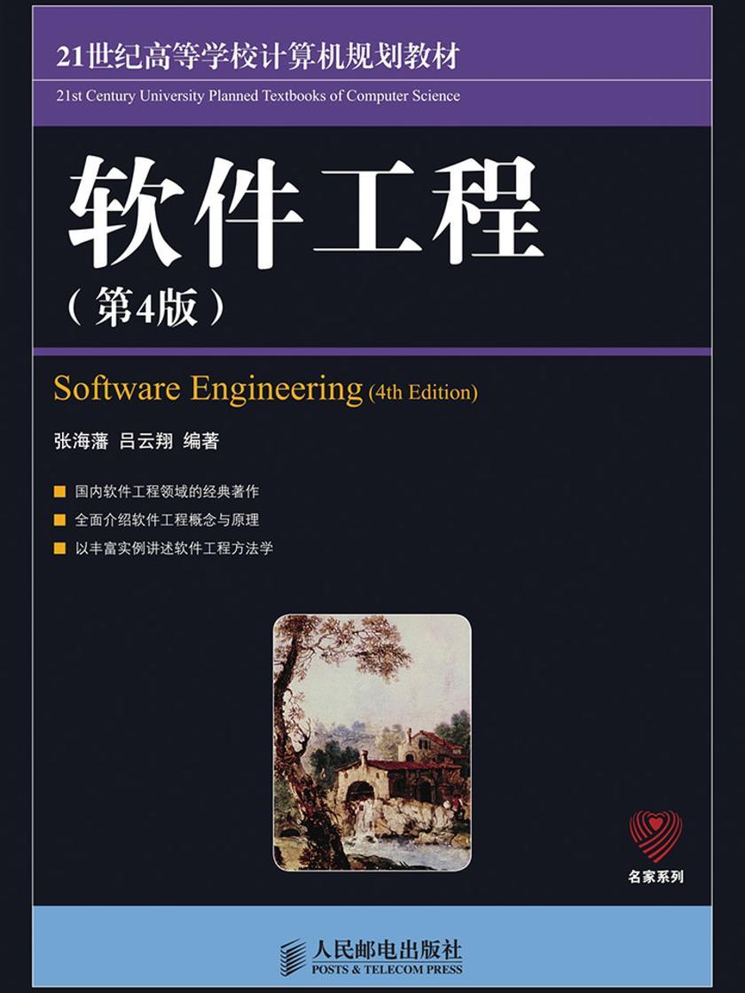 软件工程(第4版)