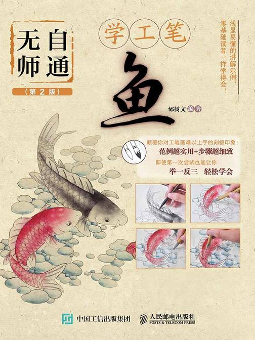 无师自通学工笔:鱼(第2版)