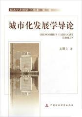 城市化发展学?第1卷,城市化发展学导论