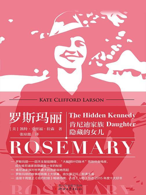 罗斯玛丽——肯尼迪家族隐藏的女儿(揭晓肯尼迪家族隐藏数十年的秘密;由《爱乐之城》女主角艾玛·斯通主演的罗斯玛丽的故事即将上映)