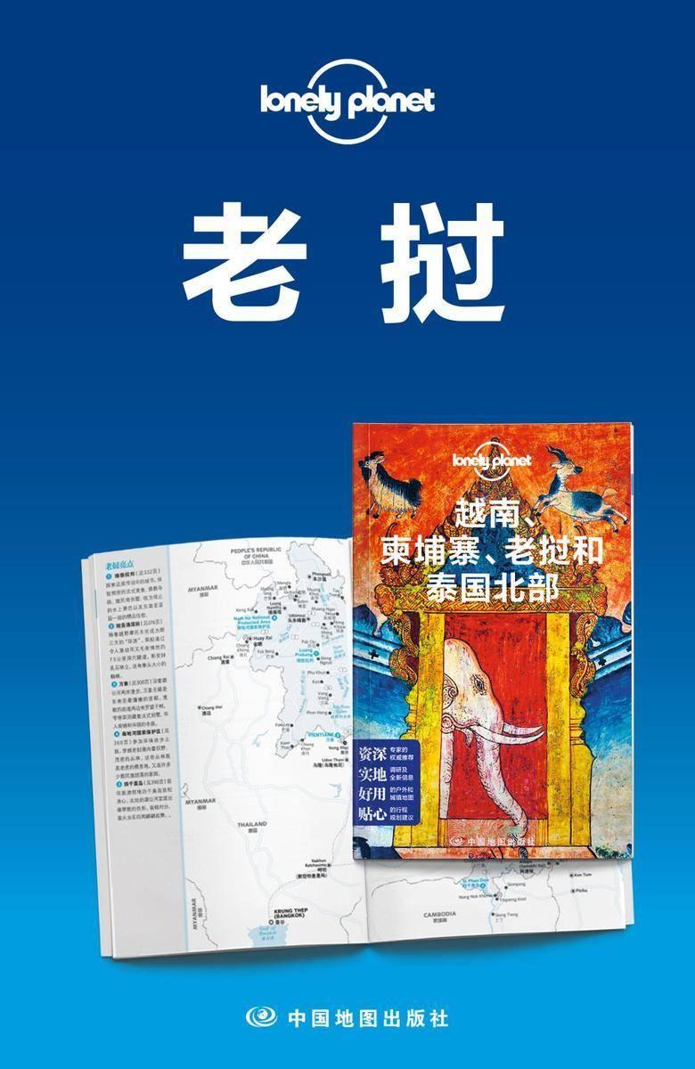 Lonely Planet孤独星球旅行指南:老挝