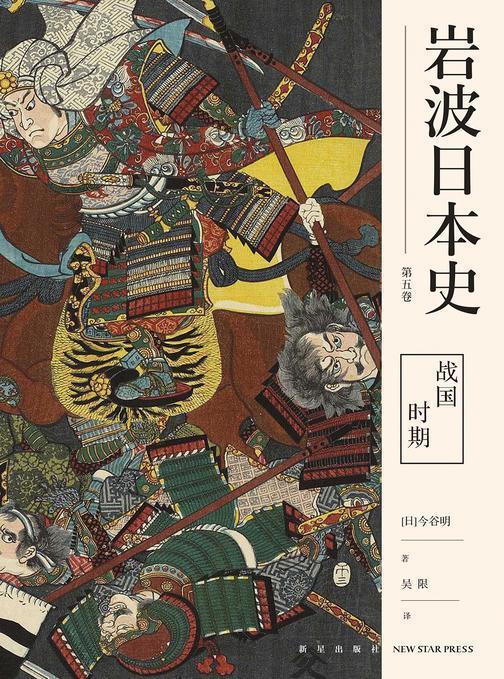 战国时期(岩波日本史第五卷)