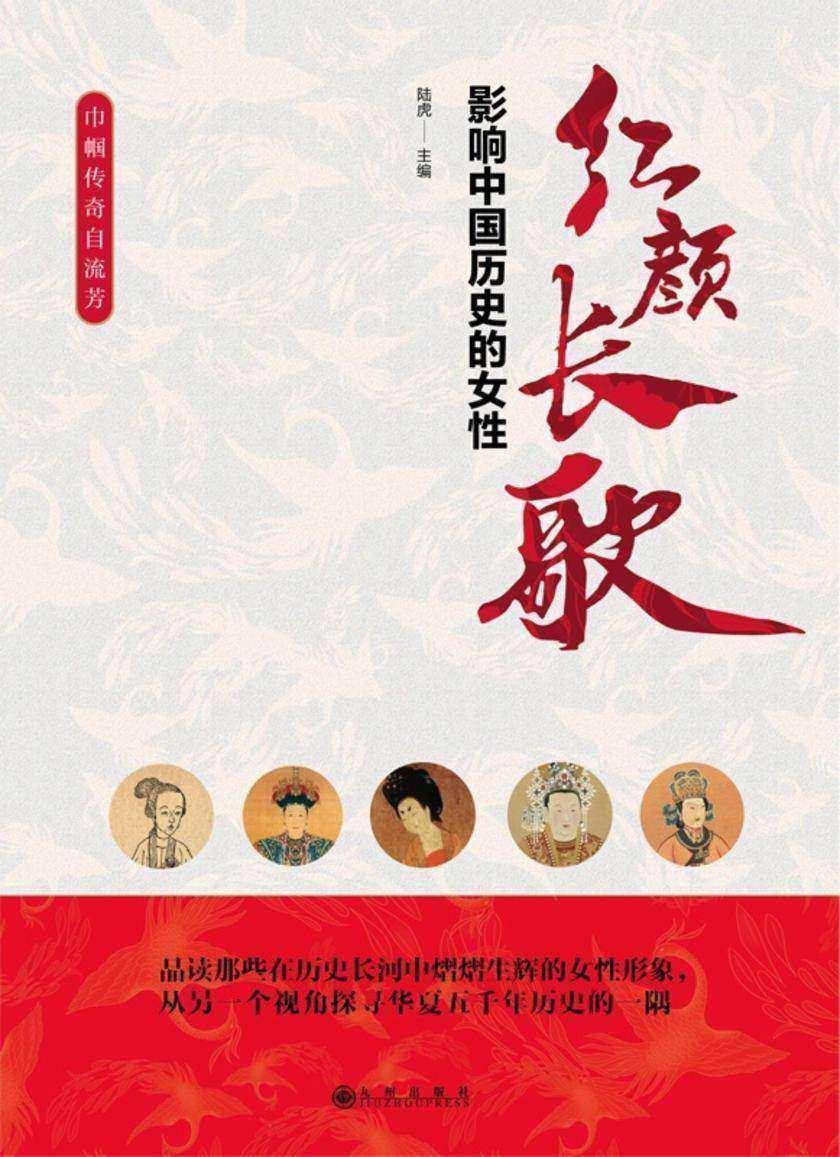 红颜长歌:影响中国历史的女性