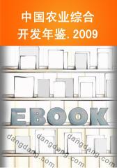 中国农业综合开发年鉴.2009(仅适用PC阅读)