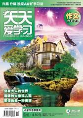《天天爱学习》五年级作文刊 月刊 2011年第12期(电子杂志)(仅适用PC阅读)