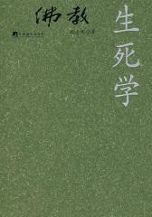 佛教:生死学