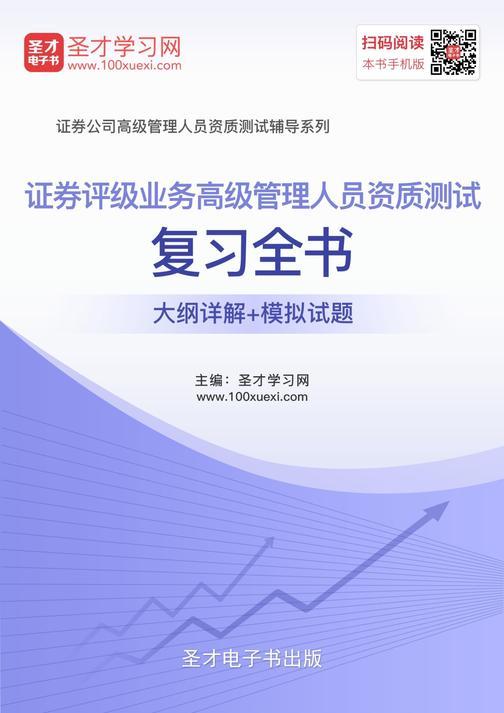 2019年证券评级业务高级管理人员资质测试复习全书【大纲详解+模拟试题】