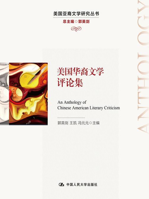 美国华裔文学评论集(美国亚裔文学研究丛书)