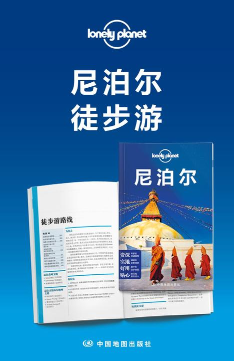 Lonely Planet孤独星球旅行指南:尼泊尔徒步游