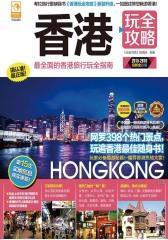 香港玩全攻略