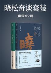晓松奇谈套装(全2册)