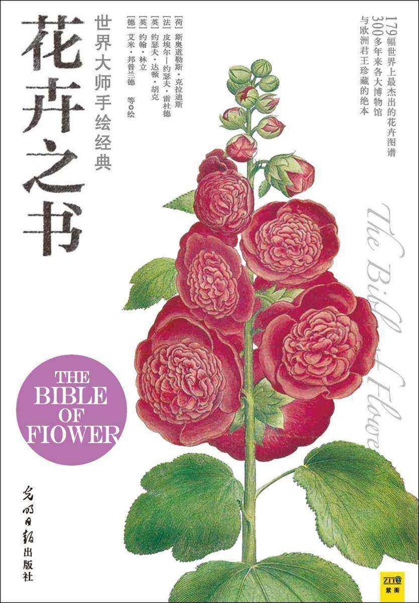 世界大师手绘经典花卉之书(仅适用PC阅读)