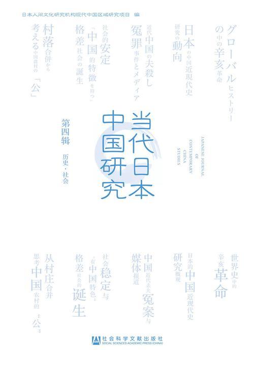 历史·社会(第4辑):当代日本中国研究