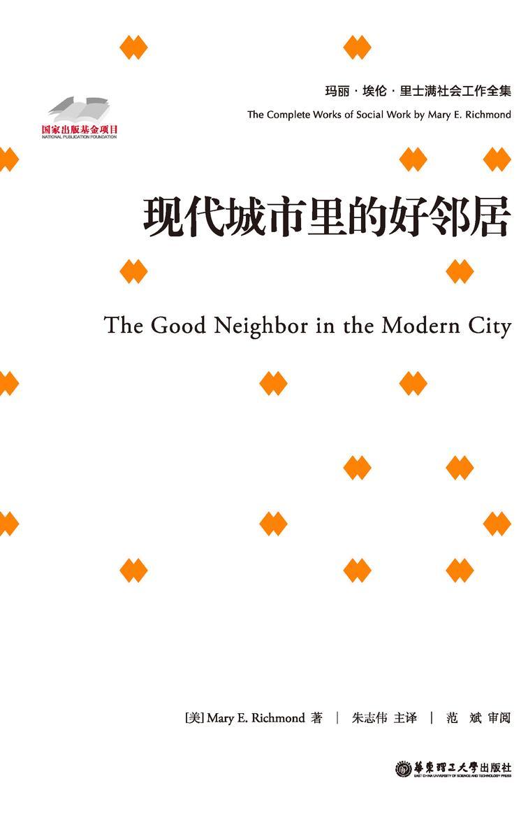 现代城市里的好邻居