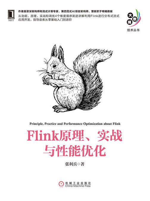 Flink原理、实战与性能优化