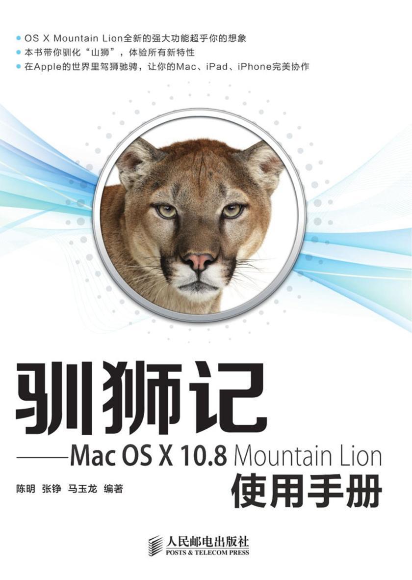 驯狮记:Mac OS X 10.8 Mountain Lion使用手册