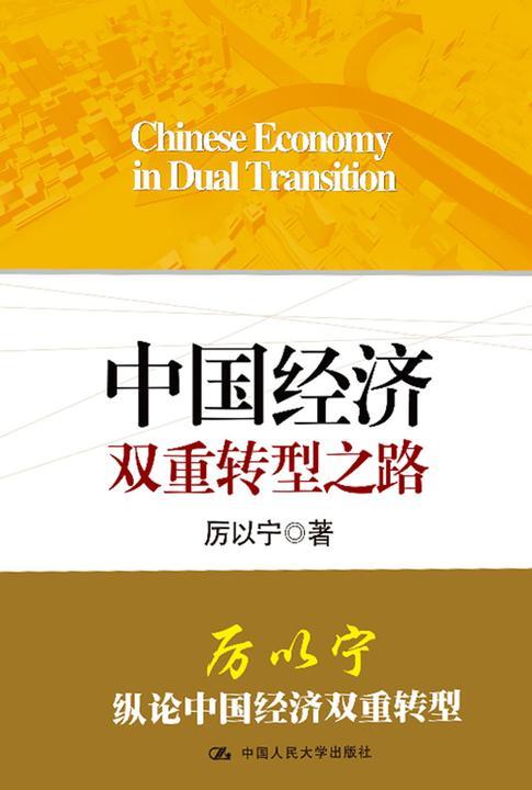 中国经济双重转型之路